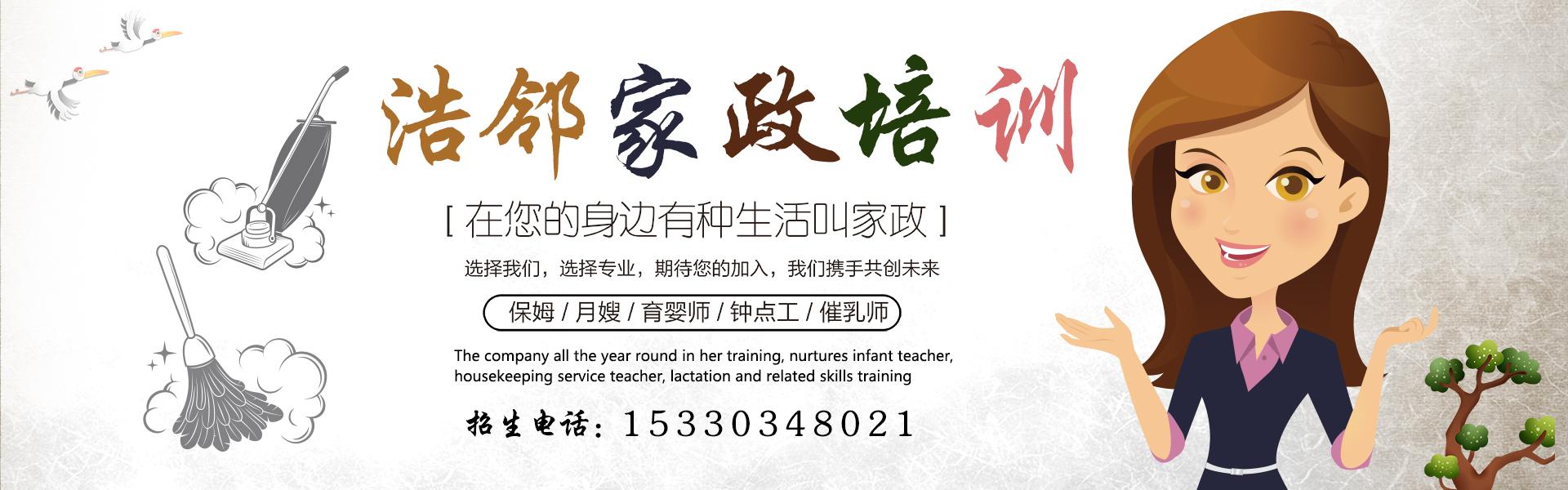 重庆浩邻家政服务有限公司是正规的企业,专业从事家政服务行业。