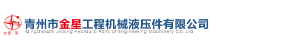 青州市金星工程机械液压件有限公司
