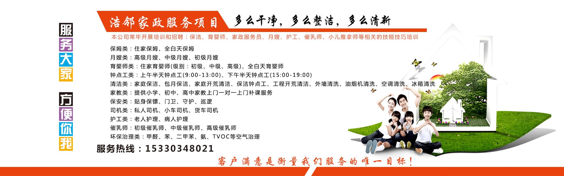 重庆家政公司产品分类:保姆,月嫂,育婴师,司机,保镖,钟点工,清洁,空气治理