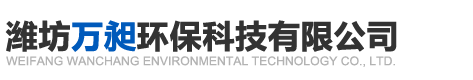 潍坊万昶环保科技有限公司