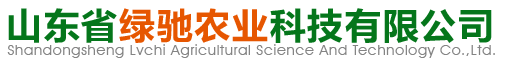 山东省绿驰农业科技有限公司