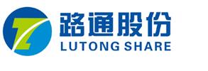 福建路通管业科技股份有限公司