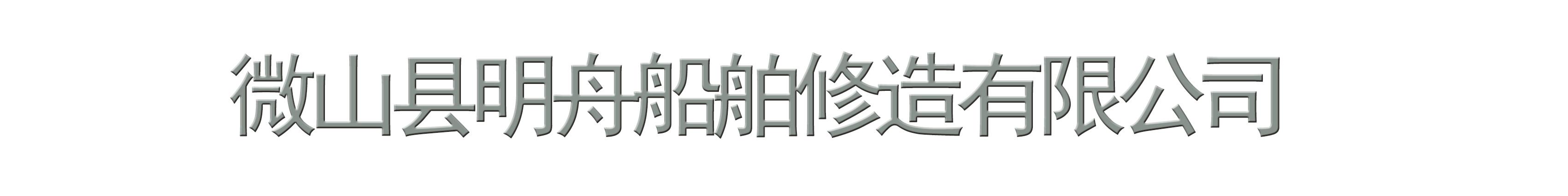 微山县明舟船舶修造有限公司