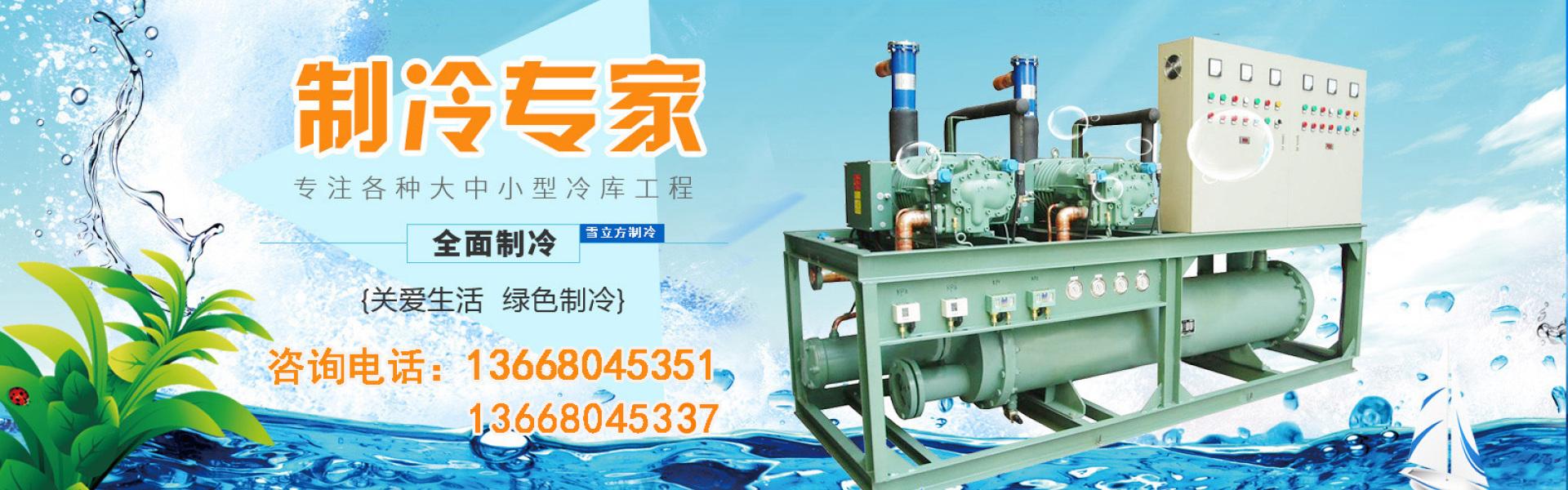 制冷专家专注各种大中小型冷库工程。重庆冻库维修电话:136-6804-5351
