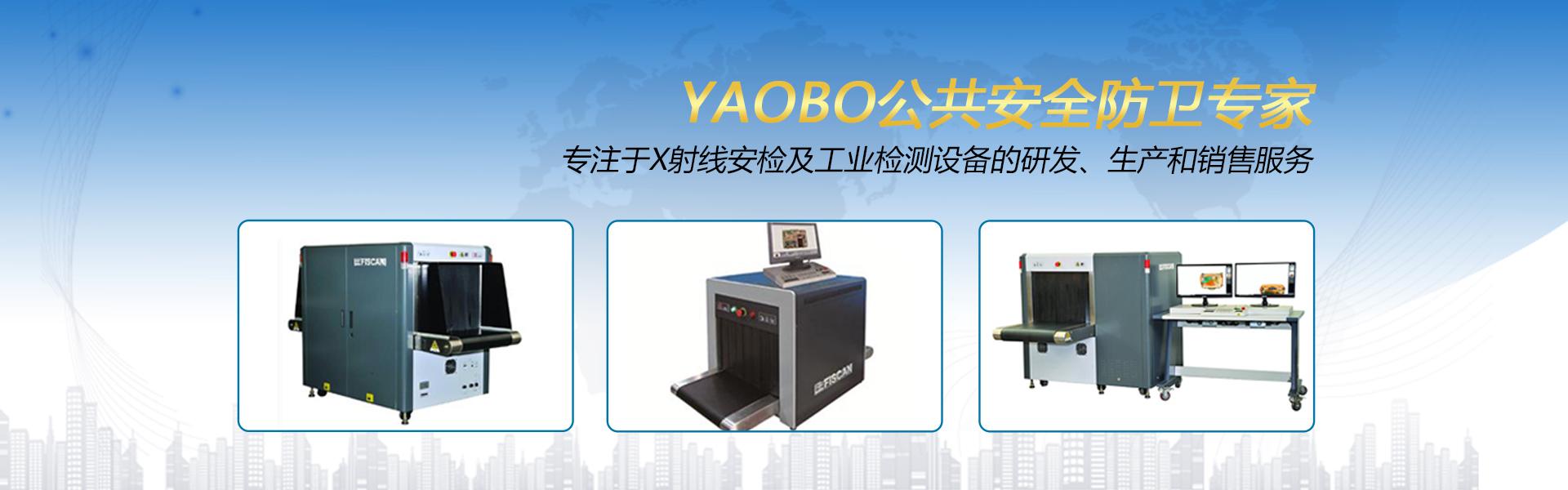 yaobo安检设备租赁