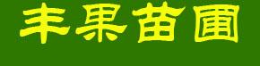 长丰县丰果苗圃场