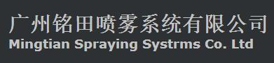 广州铭田喷雾设备有限公司