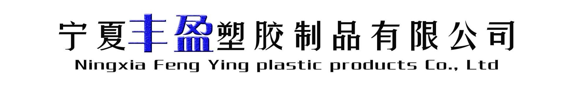 寧夏豐盈塑膠制品有限公司