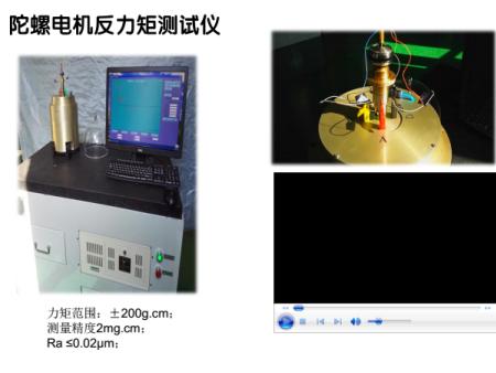 陀螺电机反力矩测试仪