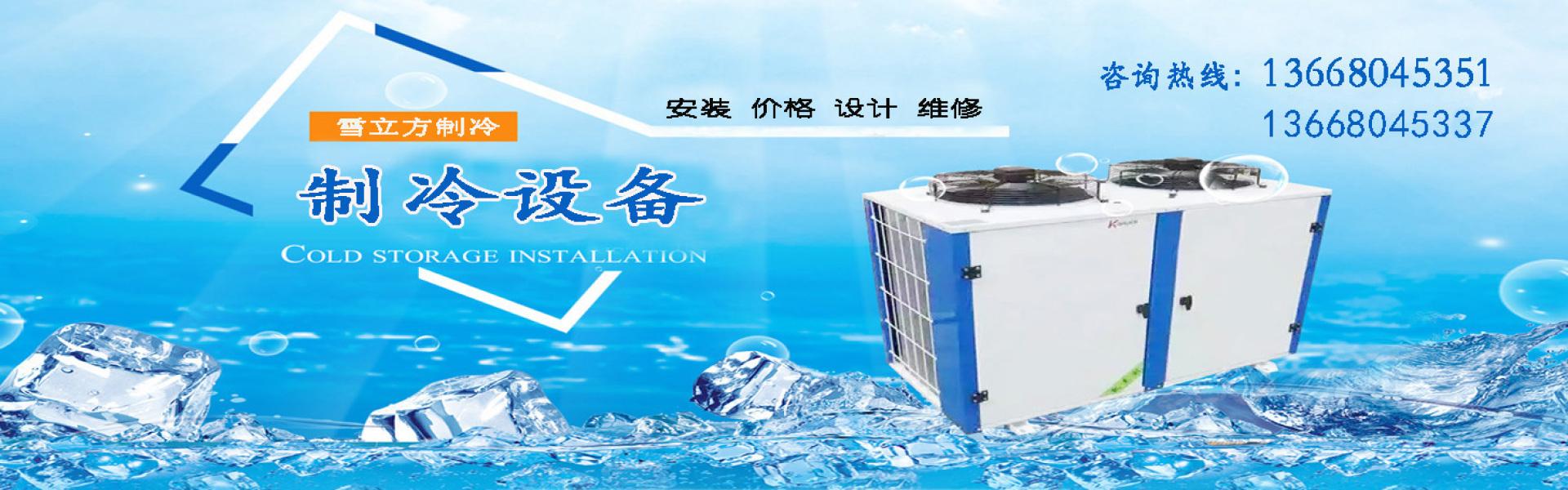 雪立方制冷设备专注于保鲜库安装、设计、维修。