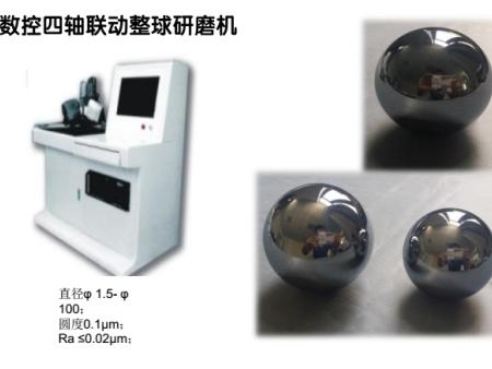 数控四轴联动整球研磨机