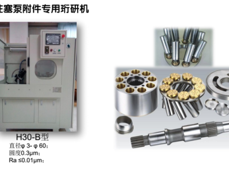 柱塞泵附件专用珩研机