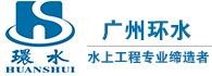 广州环水水上设施建造有限公司