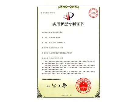 实用新型专利证书1
