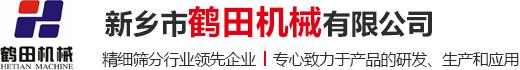 新乡市鹤田机械有限公司