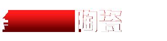 佛山金伯麗陶瓷有限公司
