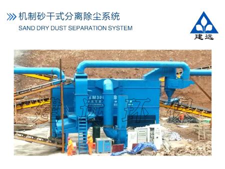 机制砂干式分离除尘系统介绍