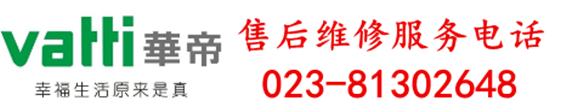 重庆华帝厨电售后维修服务中心