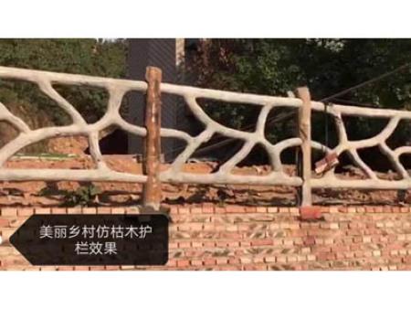 仿枯木护栏