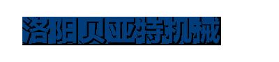 洛陽貝亞特機械設備有限公司