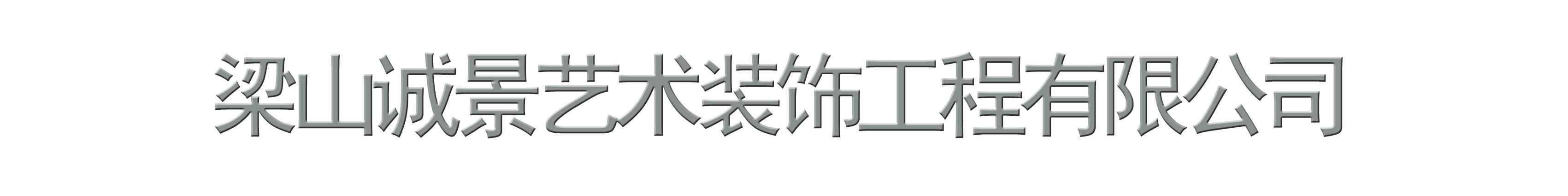 梁山诚景艺术装饰工程有限公司