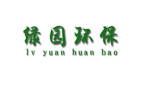 甘肃绿园环保园林景观制品有限公司