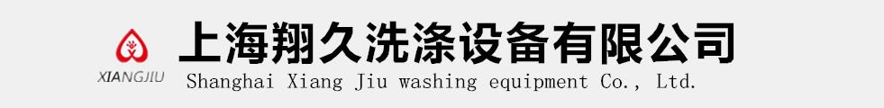 上海翔久洗涤设备有限公司