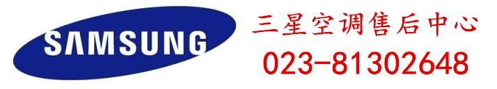 重庆三星空调售后中心