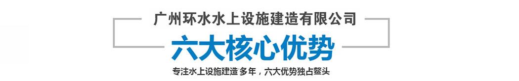 广州环水水上设施建造有限公司,六大核心优势,专注水上设施建造多年,六大优势独占鳌头