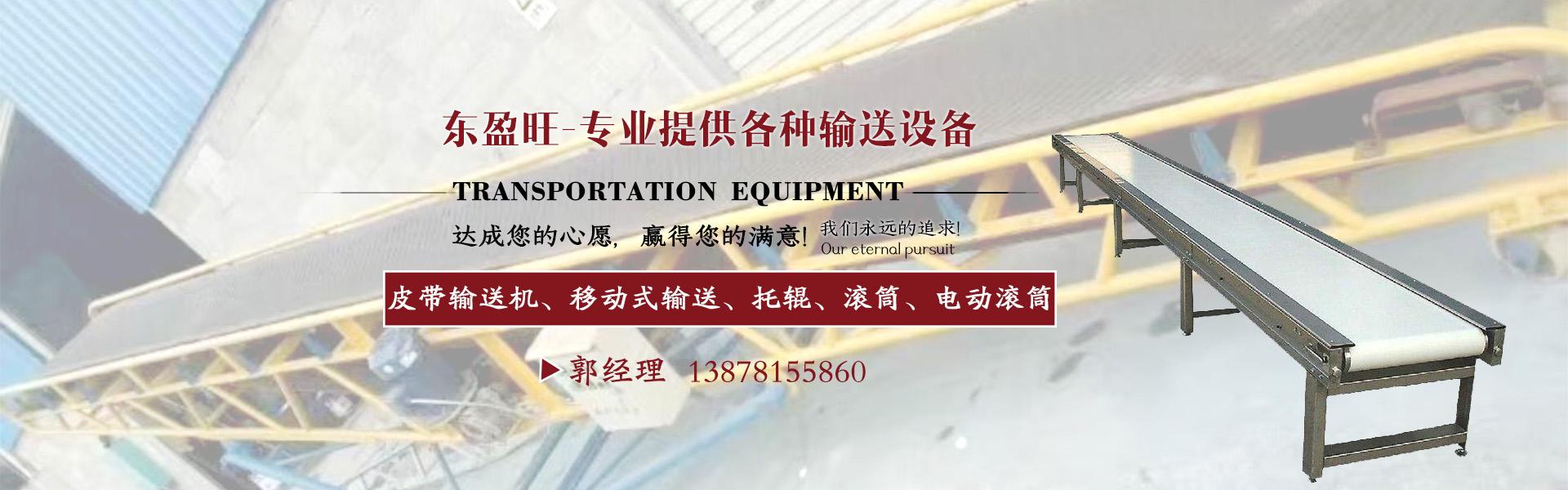 南宁市东盈旺输送设备有限公司