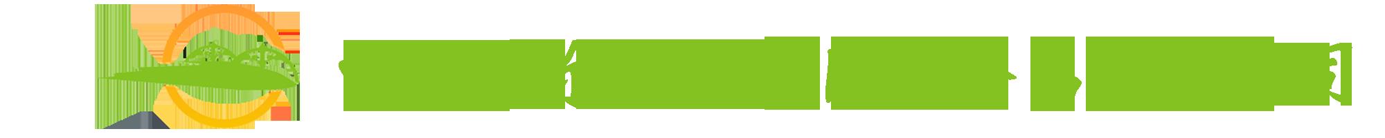 呼倫貝爾欣綠洲民族食品有限公司
