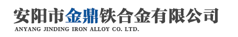 安阳市金鼎铁合金有限公司