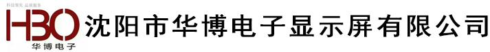 沈陽市華博電子顯示屏有限公司