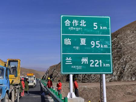 临合高速 甘肃标志标牌