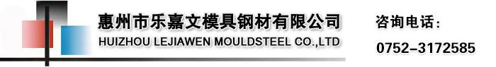 惠州市乐嘉文模具钢材有限公司