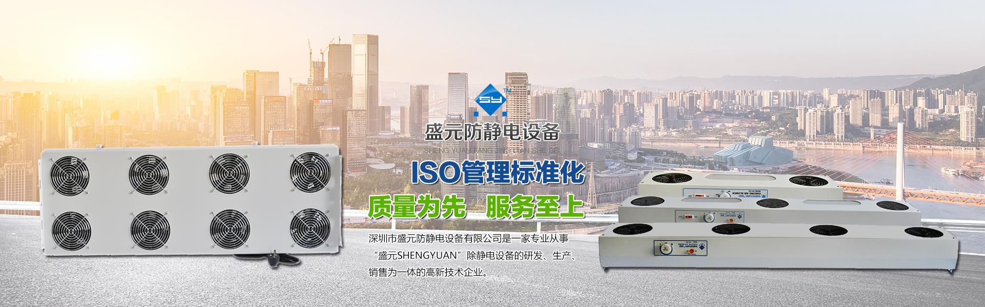 深圳市盛元防静电设备超碰公开视频