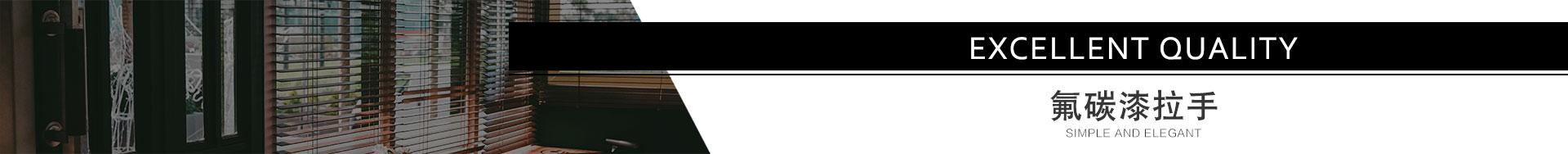 氟碳漆拉手-肇庆精工五金装饰制品有限公司