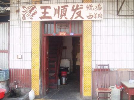 唐河王顺发卤羊肉烧鸡总店