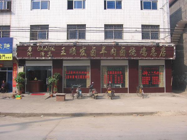 南阳市王顺发卤羊肉烧鸡——明山路店