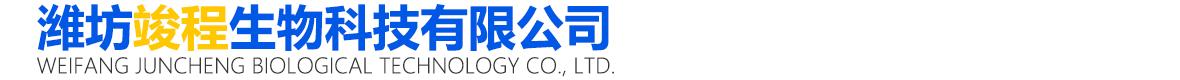潍坊竣程生物科技有限公司