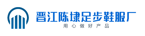 晋江陈埭足步鞋服厂