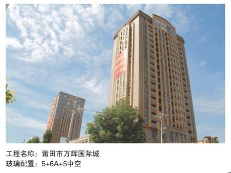 莆田萬輝國際城