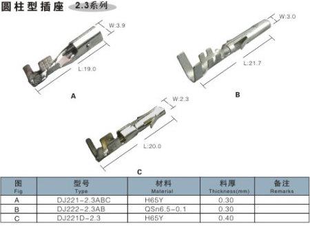 圆柱型插座m6米乐app官网下载