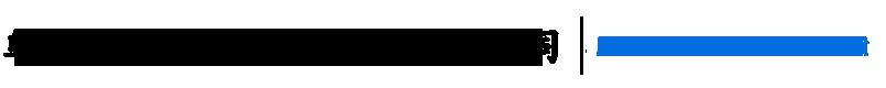 乌鲁木齐华润空间膜结构有限公司