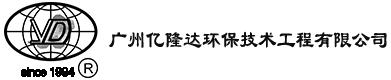 广州亿隆达环保技术有限公司