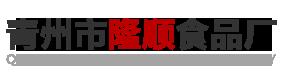 青州市隆顺