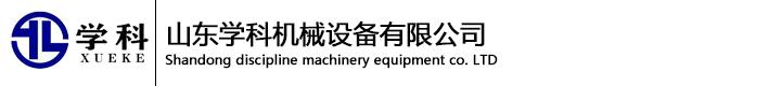 山东学科机械设备有限公司
