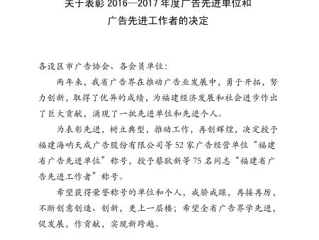 闽广协【2017】42号关于表彰2016-2017年度广告先进单位和广告先进工作者的决定