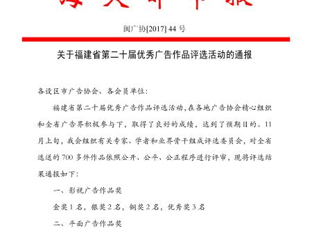 闽广协【2017】44号关于福建省第二十届优秀广告作品评选活动的通报