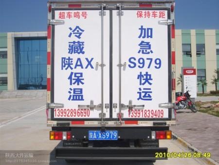 冷藏车运输西安冷链物流公司陕西保温保暖车运输